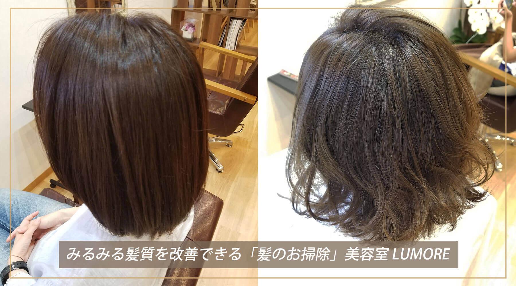 住吉区の美容室 | 髪のお掃除美容室LUMORE ヘッダーその1  みるみる髪質を改善できる「髪のお掃除」美容室 LUMORE