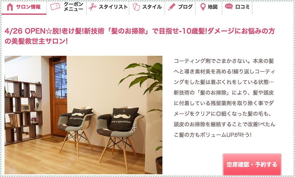住吉区の美容室 | 髪のお掃除美容室LUMORE WEB予約イメージ