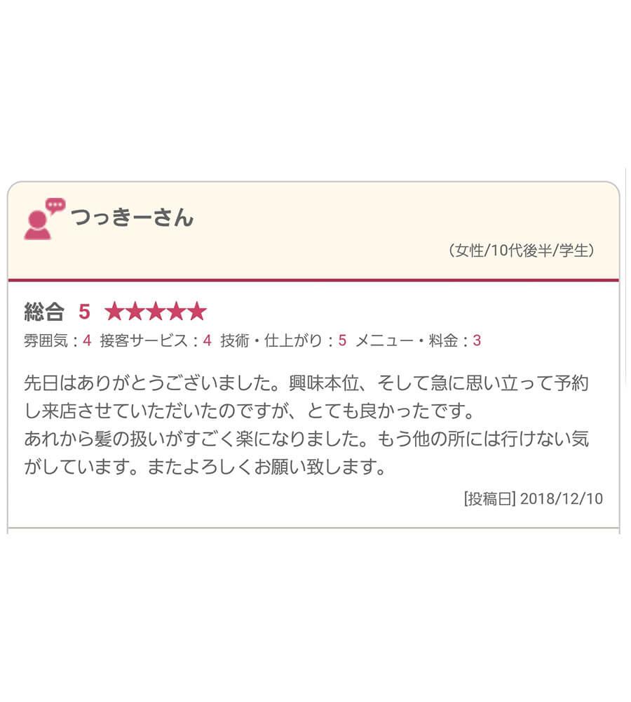 お客様の声 / つっきー様 / 10代女性